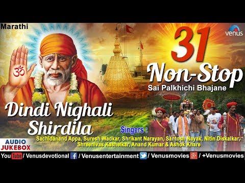 Dindi Nighali Shirdila - Sachidanand Appa | 31 Non-Stop Sai Palkhichi Bhajane | Marathi Sai Bhajans
