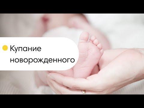 Купание новорожденного. Первое купание малыша.