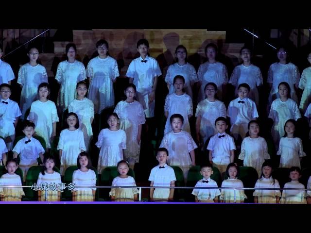 香港希望之聲少兒合唱團《小城故事》 【永遠的鄧麗君_情繫40慈善演唱會】
