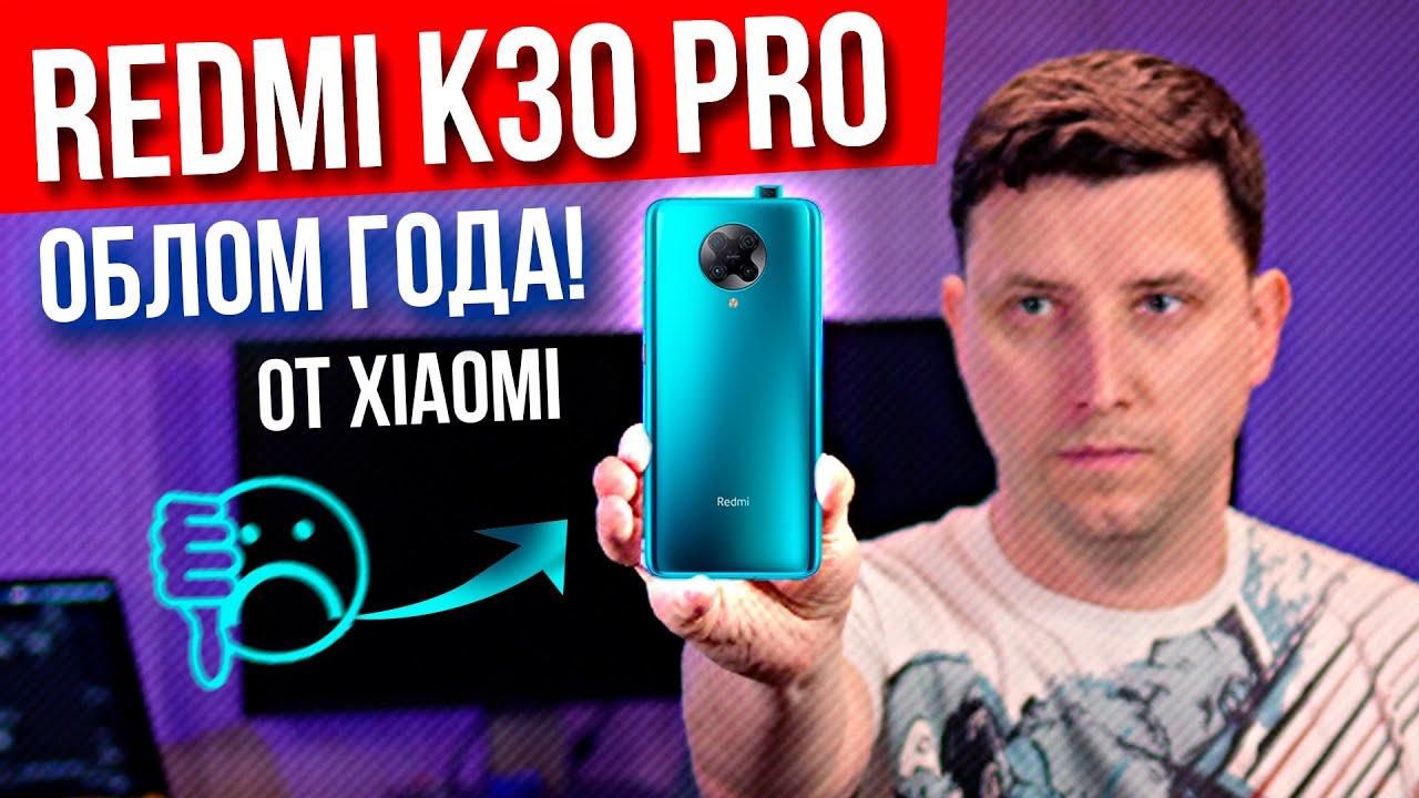 Xiaomi REDMI K30 PRO - есть чем удивить!