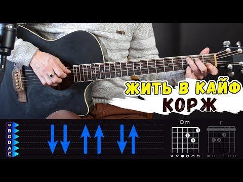 Макс Корж - Жить в Кайф на гитаре