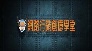 PowToon-動畫影片製作教學