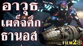 Download Lagu ชุดเกราะ Iron Man Mark 85 | Proton Cannon | อาวุธเผด็จศึกธานอส Thanos | Avengers End Game