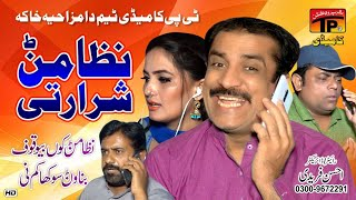Nizamanr Shararti | Akram Nizami | TP Comedy