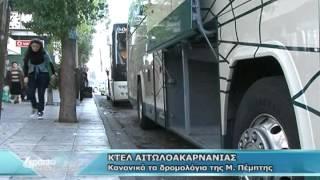 ΚΤΕΛ ΑΙΤΩΛΟΑΚΑΡΝΑΝΙΑΣ