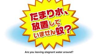 [蚊の発生防止2019] たまり水、放置していません蚊?