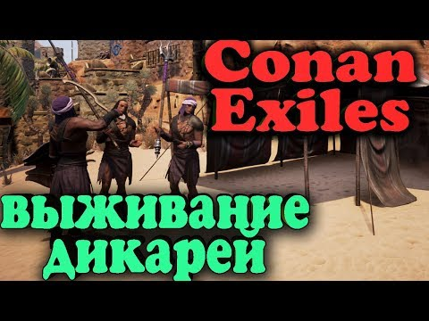 Онлайн игра, выживание в Conan Exiles (прямой эфир)