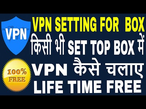 How to Connect VPN in Set Top Box,किसी भी SET TOP BOX में  VPN कैसे चलाए,VPN Setting in Set Top box