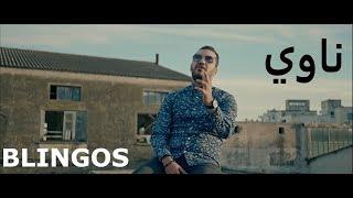 Смотреть клип Blingos - Newi