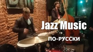 Вдоль по Улице Метелица Метет/ Джаз по-русски Jazz Music/ Русский Бэнд СПб