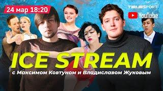 Ice Stream тройной аксель Трусовой прокат Щербаковой итоги короткой программы