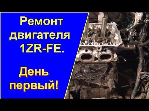 Фото к видео: Ремонт двигателя 1ZR-FE (TOYOTA COROLLA) своими руками!