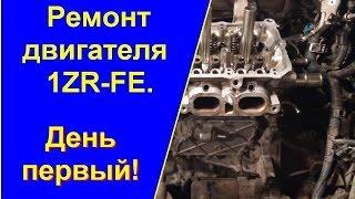 Ремонт двигателя 1ZR-FE (TOYOTA COROLLA) своими руками! День первый. (перезалил)