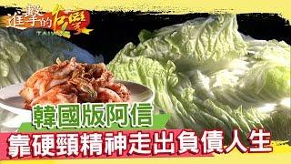 【日式料理】「日式料理」#日式料理,韓國版阿信靠硬頸...
