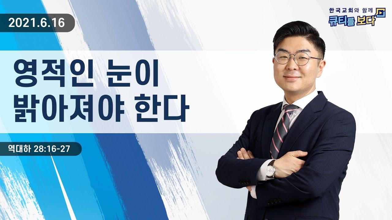 [한국교회와 함께 큐티를 보다]2021년 6월 16일(KOR/ENG/CHN/JPN SUB)