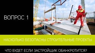 видео Строительный бизнес с нуля - как открыть свой малый строительный бизнес, интересные строительные бизнес идеи