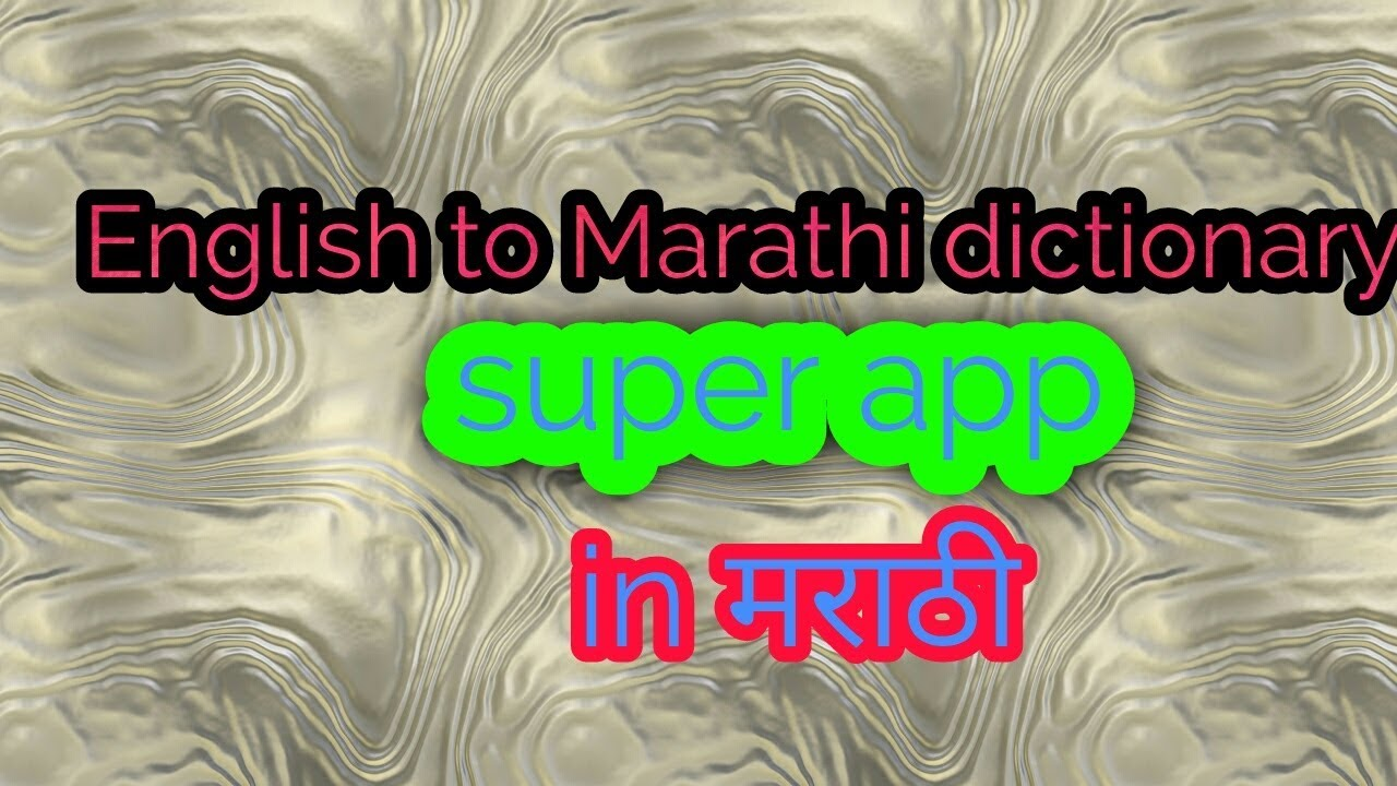 english to marathi dictionary application download for pc