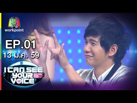 I Can See Your Voice -TH | EP.1 ไอซ์ ศรัณยู | 13 ม.ค. 59 Full HD