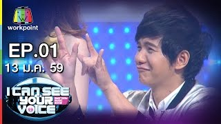 Repeat youtube video I Can See Your Voice -TH | EP.1 ไอซ์ ศรัณยู | 13 ม.ค. 59 Full HD