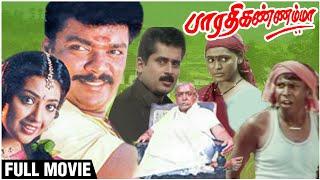 Bharathi Kannamma Full Movie | R.Parthiban, Meena, Vadivelu, Vijaykumar |  Cheran | Superhit Movie