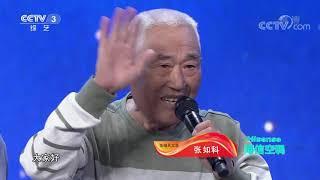 [越战越勇]父亲登台为儿子圆音乐梦 因家里贫穷而愧对儿子| CCTV综艺