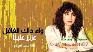 غيثة بن عبد السلام - واه داك الغافل | عزيز علينا
