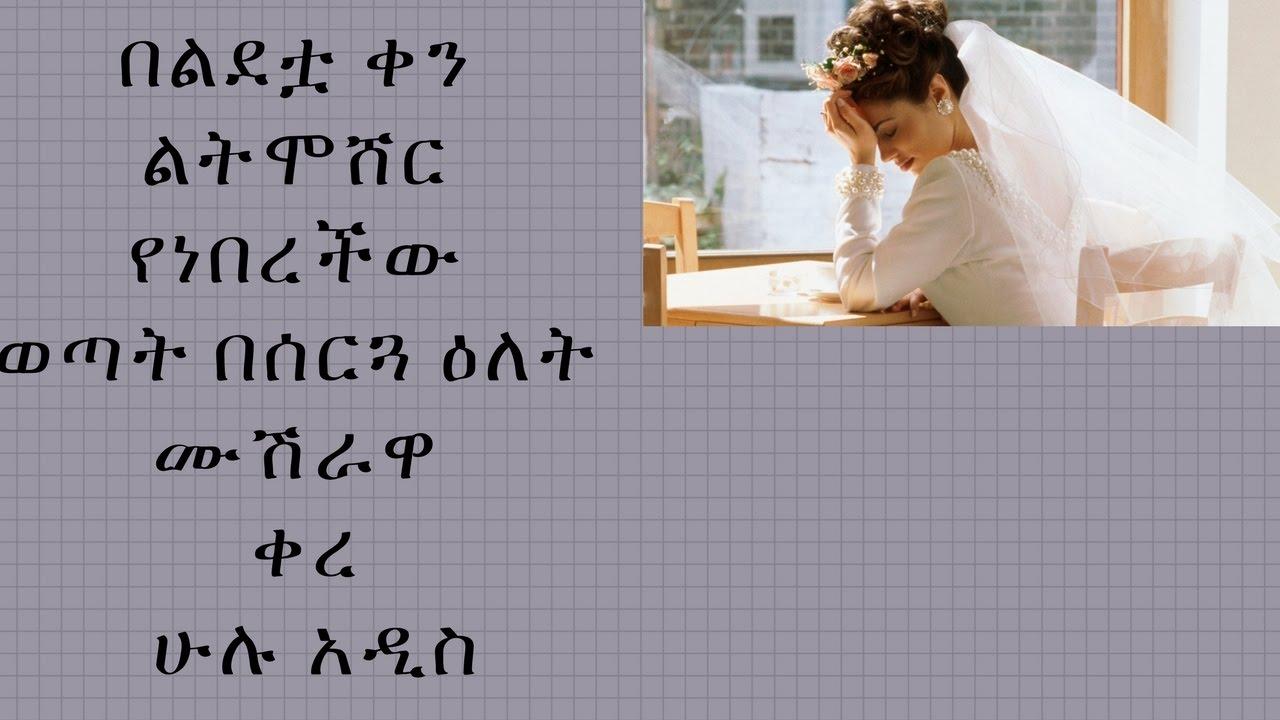 Ethiopia Heart breaking News about Bride- Hulu Addis Radio Show