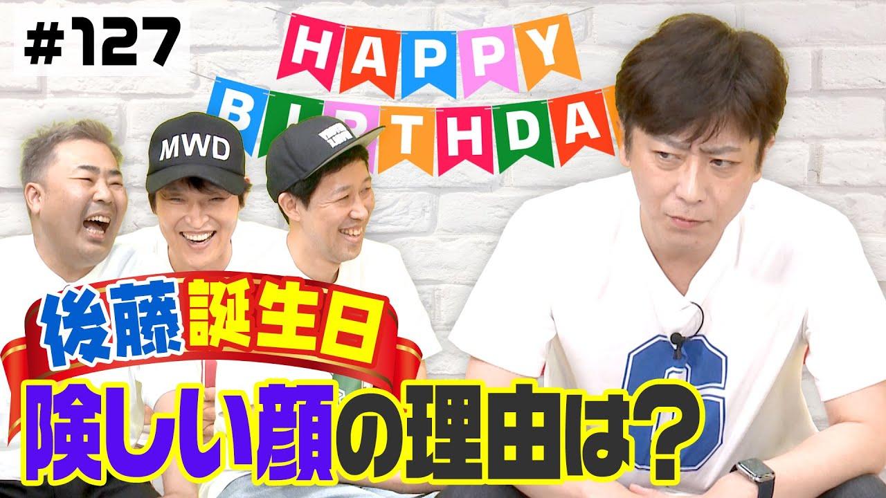 【誕生日企画】後藤が誕生日を祝う!