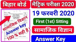 Bihar Board (1st sitting ) Social Science Answer key 2020 | बिहार बोर्ड सामाजिक विज्ञान OBJECTIVE 20