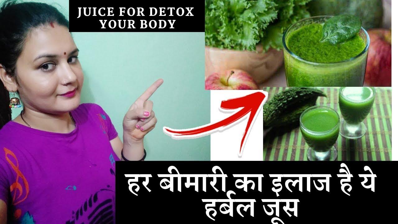 Best herbal juice for Detox Your Body   शरीर में जमी गन्दगी कैसे निकाले