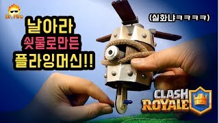 Flying Machine made of liquid metal!★Clash Royale#Highly legendary work
