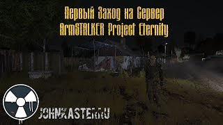 пЕРВЫЙ ЗАХОД НА СЕРВЕР ArmSTALKER Project Eternity