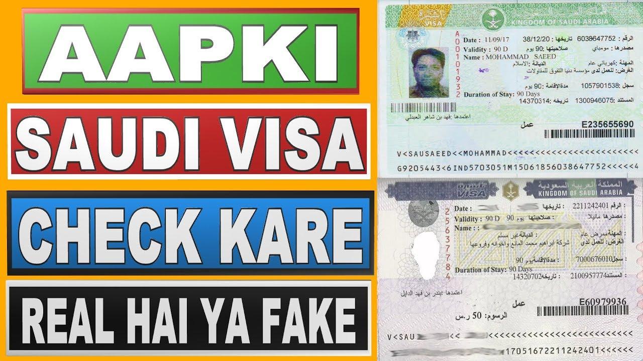 Saudi : Mofa Number Se Visa Status Aasaani Se Check Kare Real Ya Fake ||  Information In Hindi & Urdu