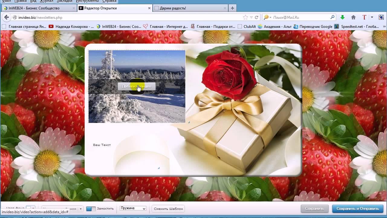 Играть, создание видео открыток онлайн