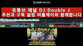 클럽 호루라기 노래 모음 - DJ Double J HORUROCK MIX 2019 08 SUMMER EDM MIX