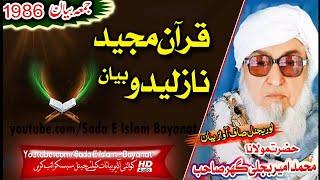 Molana Bijlee Gar Sahb Audio Bayan - Quran Majeed nazeledelo Bayan مولانا محمد امیر بجلی گھر صاحب