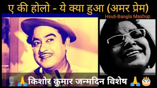 Ye Kya Hua - E Ki Holo : Kishore Kumar Birthday Special (Amar Prem, R D Burman)Hindi-Bangla Mash-up