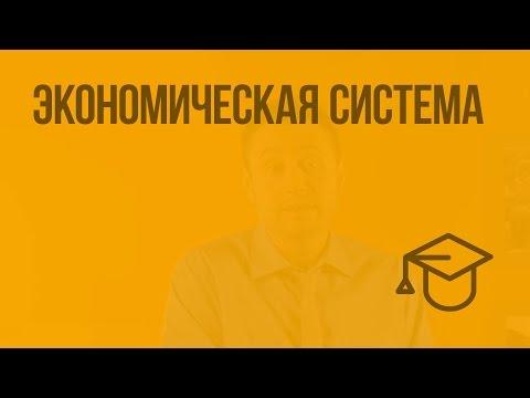 Экономическая система. Видеоурок