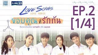 Love Songs Love Series ตอน ขอบคุณที่รักกัน EP.2 [1/4]