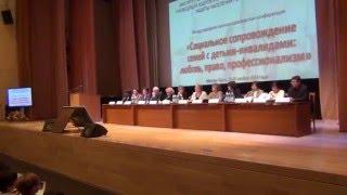 Конференция 'Социальное сопровождение семей с детьми-инвалидами: любовь, право, профессионализм'