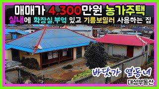 (0403)매매가 4,300만원 농가주택 방2+현대식주…