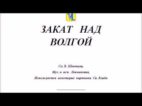 Смотреть видео Закат над Волгой, сл  В  Шентала, муз  и исп  Ленчиковна