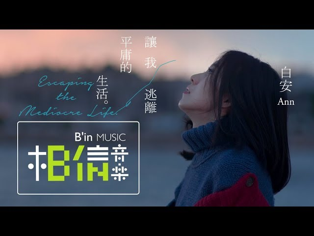 白安ANN [ 讓我逃離平庸的生活Escaping the Mediocre Life ] Official Music Video