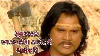 """સ્વ જગદીશ ઠાકોર સુપરસ્ટાર નો લાજવાબ અભિનય-Gujarati Latest Film """"Vaav"""""""