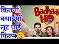 Badhaai ho Movie review || Hindi || Bollywood comedy Film || Watch or Not