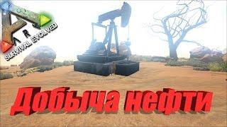 ARK - нефтяная платформа