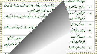 Urdu Translat Noble Quran Surah Momin – Icalliance