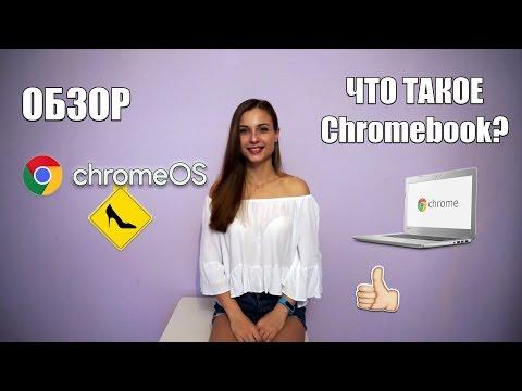 Что такое Chrome OS? ОБЗОР ОС от Google