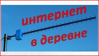 Интернет в деревне. Ловим 3G! Жизнь в деревне.(Расчёт антенны: https://yadi.sk/i/PZEl598IrstyP Антенны 3G: http://ali.pub/qkab6 WI-FI антенны: http://ali.pub/bgkp2 Беспроводные маршрутизаторы..., 2016-05-21T10:24:53.000Z)