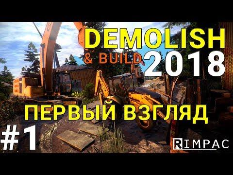 Demolish & Build 2018 | #1| Обзор и первый взгляд!